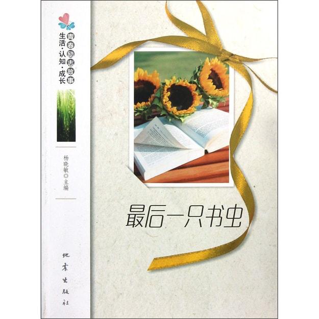 商品详情 - 生活·认知·成长青春励志故事:最后一只书虫 - image  0