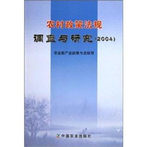 Product Detail - 农村政策法规调查与研究.2004 - image 0