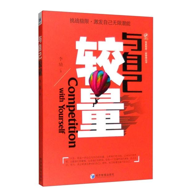 商品详情 - 华夏智库·新管理丛书:与自己较量 - image  0