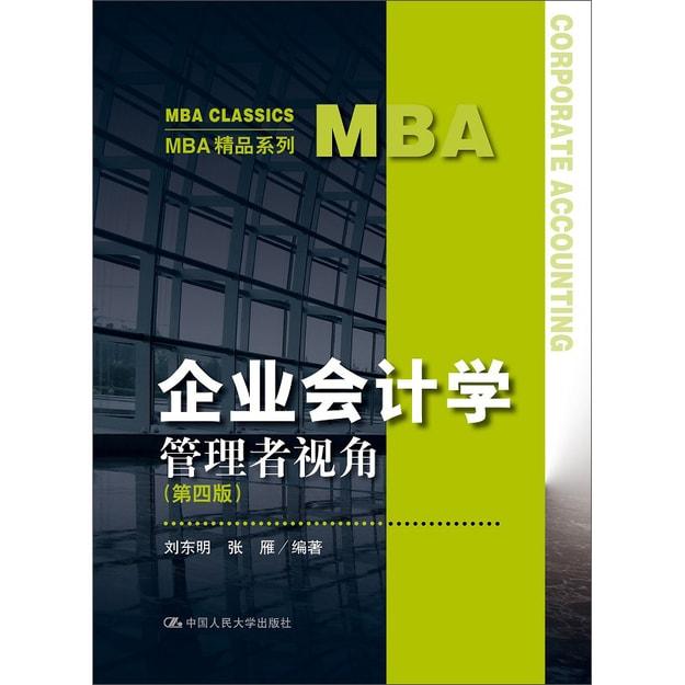 商品详情 - 企业会计学:管理者视角(第四版)(MBA精品系列) - image  0