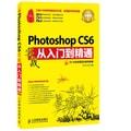 Photoshop CS6实战从入门到精通(超值版)