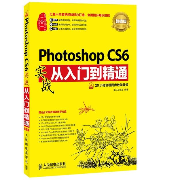 商品详情 - Photoshop CS6实战从入门到精通(超值版) - image  0