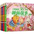 小熊温尼365夜睡前故事(3-6岁亲子共读 套装共4册)