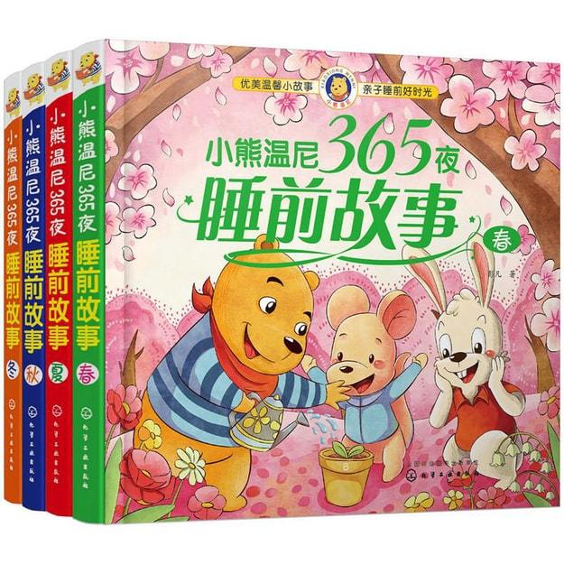 商品详情 - 小熊温尼365夜睡前故事(3-6岁亲子共读 套装共4册) - image  0