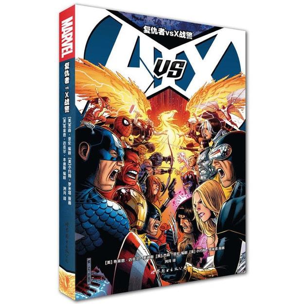 商品详情 - 美国漫画·漫威超级英雄漫画:复仇者vs X战警 - image  0
