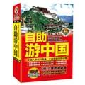 自助游中国(第9版)