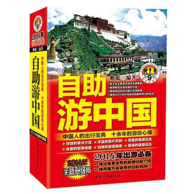 商品详情 - 自助游中国(第9版) - image  0
