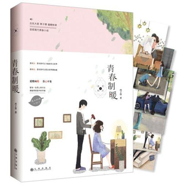 商品详情 - 青春制暖 - image  0