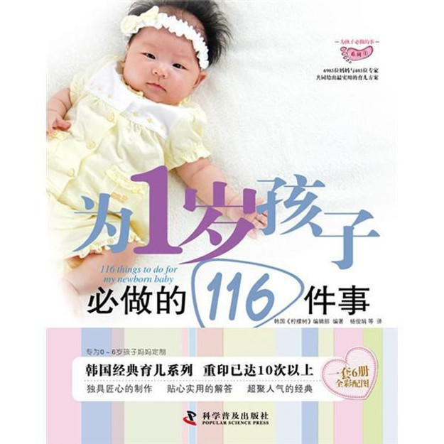 商品详情 - 为孩子必做的事系列:为1岁孩子必做的116件事 - image  0