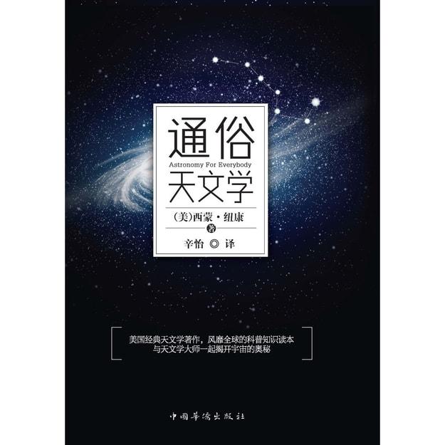 商品详情 - 通俗天文学 - image  0
