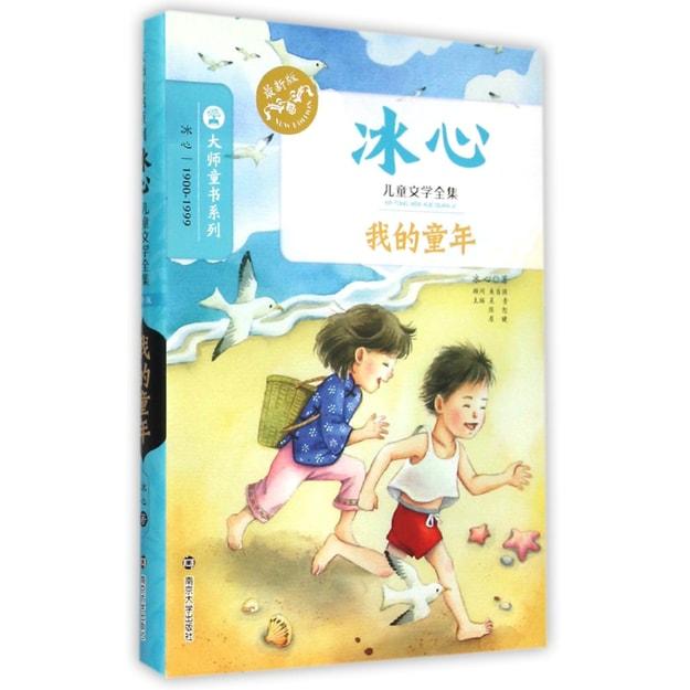 商品详情 - 冰心儿童文学全集:我的童年 - image  0