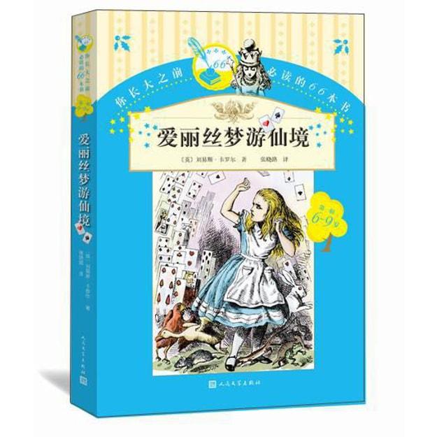 商品详情 - 你长大之前必读的66本书(第一辑):爱丽丝梦游仙境 - image  0