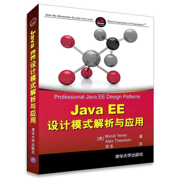 商品详情 - Java EE 设计模式解析与应用 - image  0