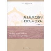 海上丝绸之路与十七世纪太仓文坛