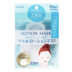 【Buy 2 Get 1 FREE】KOSE Lotion Mask 15pcs