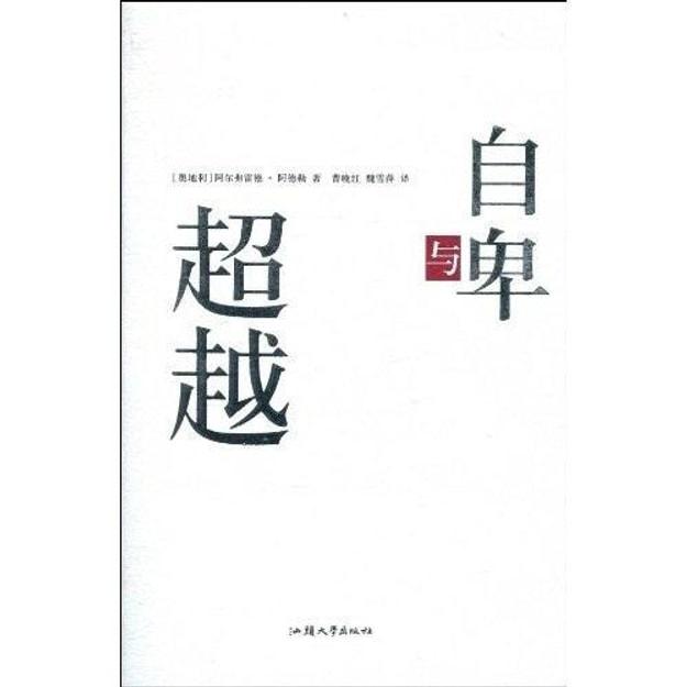 商品详情 - 自卑与超越(第2版) - image  0