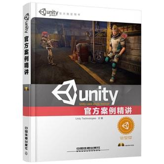Unity官方案例精讲