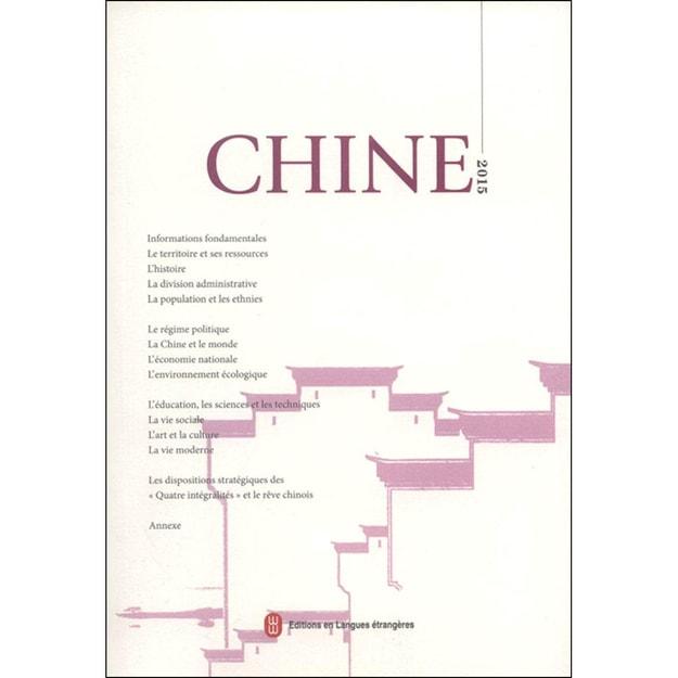 商品详情 - 中国(2015,法文版) - image  0