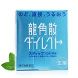 【日本直邮】 日本龙角散 缓解喉咙痛 龙角撒 化痰 缓解咳嗽 止咳 薄荷味 粉末制剂 16包