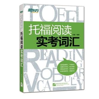 新东方·托福阅读实考词汇