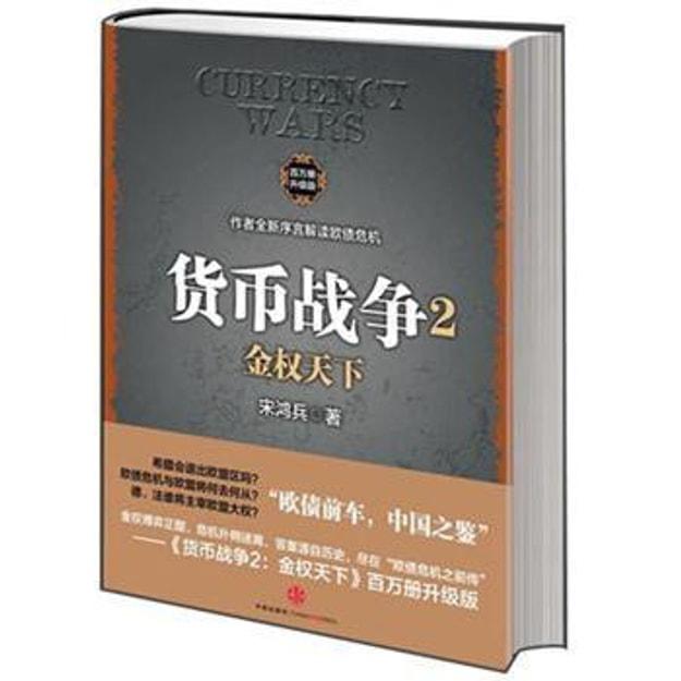 商品详情 - 货币战争2:金权天下(百万册升级版) - image  0