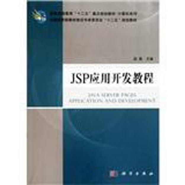商品详情 - JSP应用开发教程 - image  0