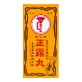 日本喇叭牌 正露丸 100粒入 缓解肠胃不适