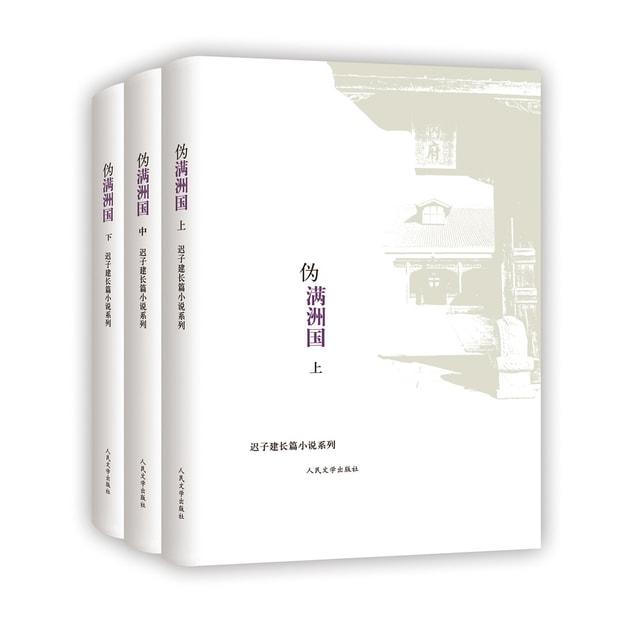 商品详情 - 迟子建长篇小说系列:伪满洲国(套装上中下册) - image  0