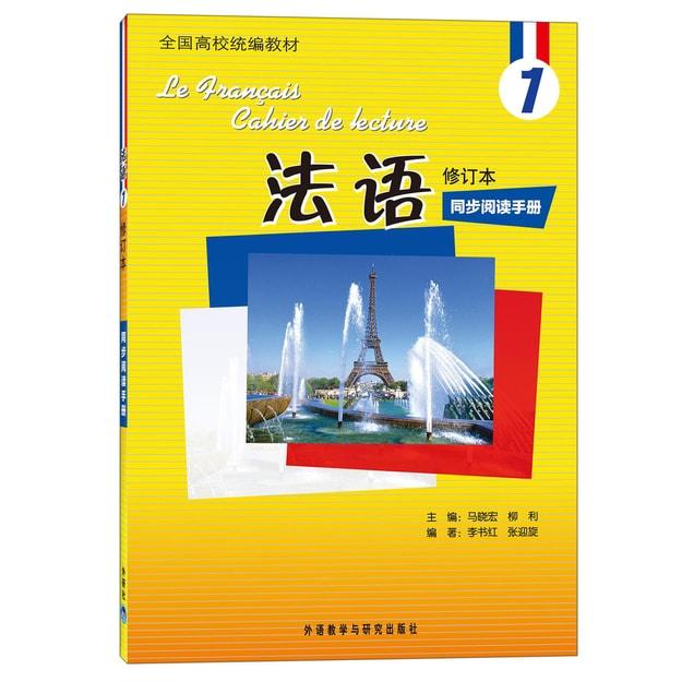 商品详情 - 全国高校统编教材:法语(修订本)(1)(同步阅读手册) - image  0