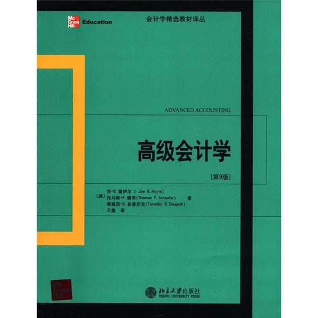 商品详情 - 会计学精选教材译丛:高级会计学(第9版) - image  0