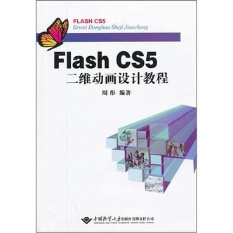 Flash CS5二维动画设计教程