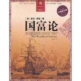 决定经典书库017:国富论(全译彩图本)(全新修订版)