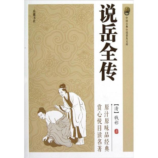 商品详情 - 说岳全传 - image  0