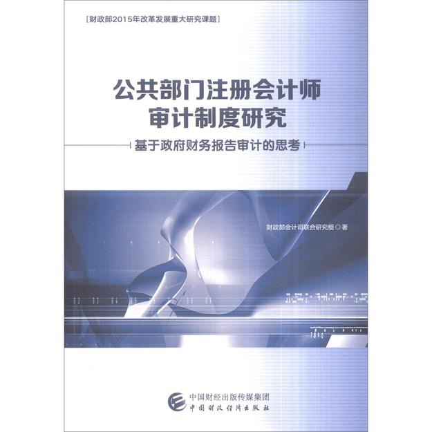 商品详情 - 公共部门注册会计师审计制度研究:基于政府财务报告审计的思考 - image  0
