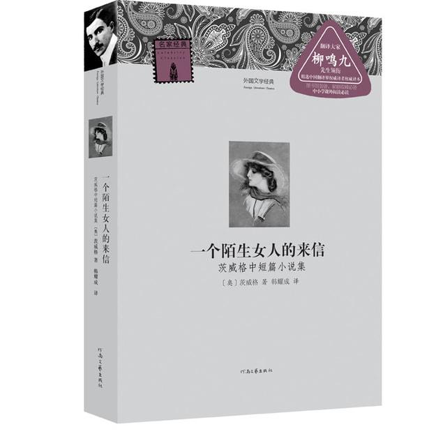 商品详情 - 外国文学经典:一个陌生女人的来信·茨威格中短篇小说集 - image  0