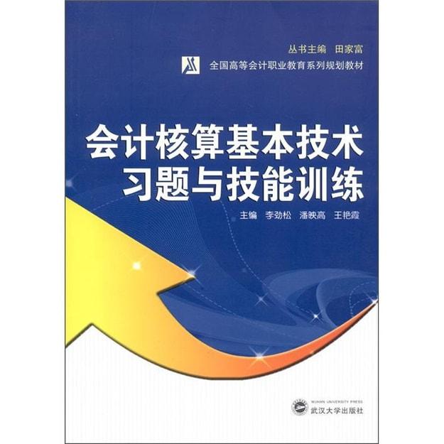商品详情 - 会计核算基本技术习题与技能训练 - image  0