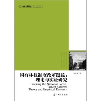 高校社科文库·国有林权制度改革跟踪:理论与实证研究