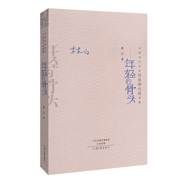 商品详情 - 中国当代作家代表作典藏:年轻的骨头(精装版) - image  0