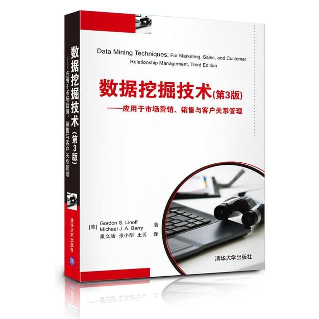 商品详情 - 数据挖掘技术:应用于市场营销、销售与客户关系管理(第3版) - image  0