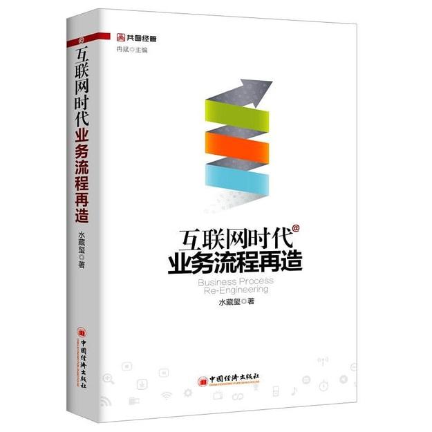 商品详情 - 互联网时代业务流程再造 - image  0