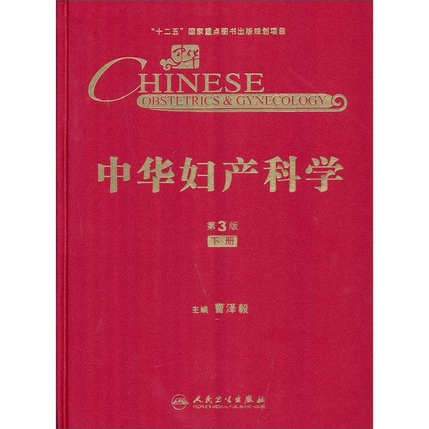商品详情 - 中华妇产科学(第3版)(下册) - image  0