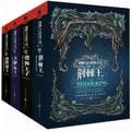 荆棘与白骨的王国(套装共4册)