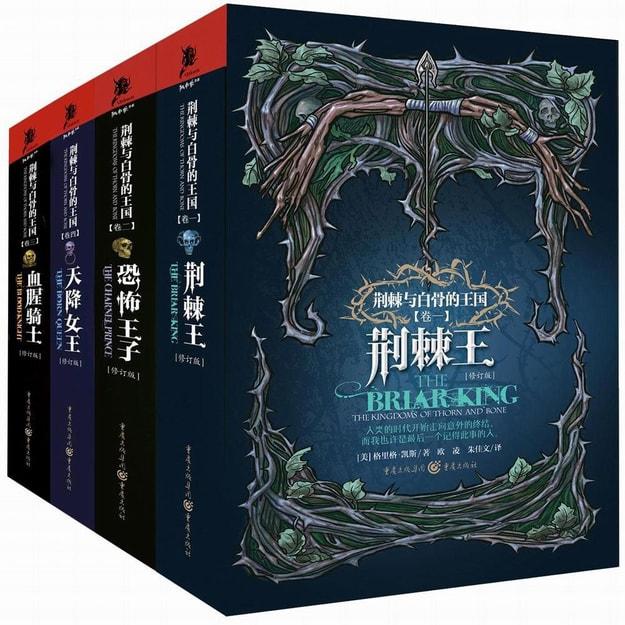 商品详情 - 荆棘与白骨的王国(套装共4册) - image  0