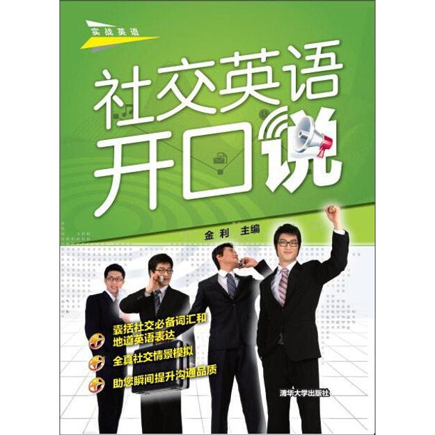 商品详情 - 社交英语开口说(配光盘)(实战英语) - image  0