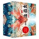 妖猫传(沙门空海·大唐鬼宴 全四册经典套装)