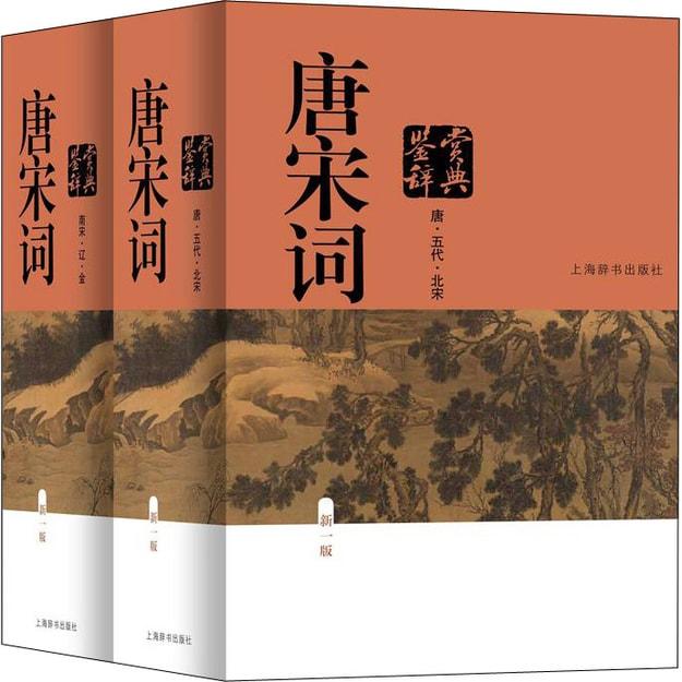 商品详情 - 唐宋词鉴赏辞典(新一版 套装共2册) - image  0