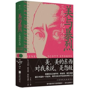 美与暴烈:三岛由纪夫传(2020年豆瓣年度好书)