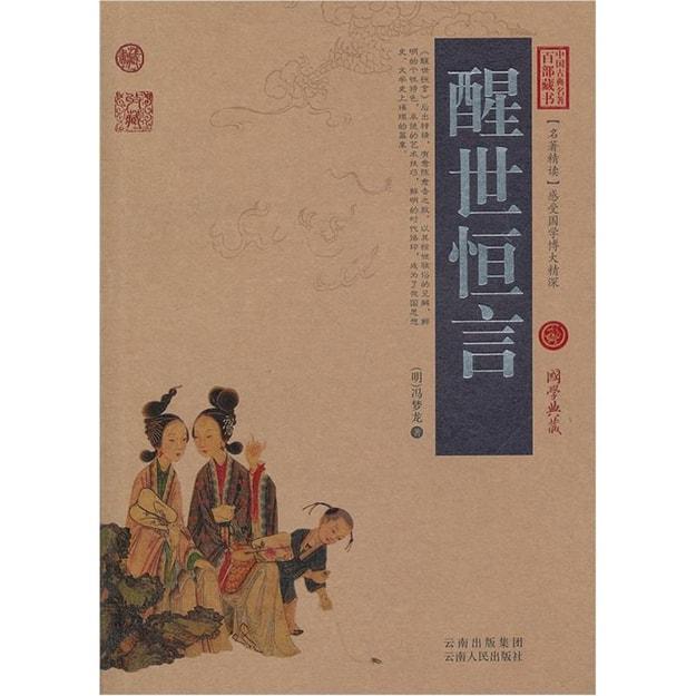 商品详情 - 中国古典名著百部藏书:醒世恒言 - image  0