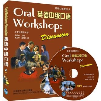 英语口语教程2:英语中级口语(MP3版 附MP3光盘)