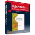 数据库原理(第7版):使用Access 2013演示与实践(附光盘)